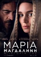 Mary Magdalene - Μαρία Μαγδαληνή