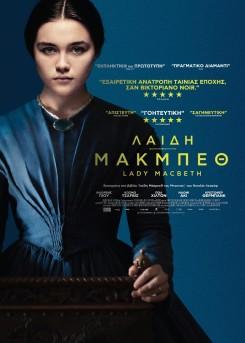 Lady Macbeth - Λαίδη Μάκμπεθ