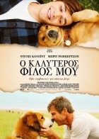 A Dog's Purpose - Ο Καλύτερος Φίλος μου
