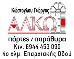ΑΛΚΩ- ΚΩΣΤΟΓΛΟΥ ΓΕΩΡΓΙΟΣ