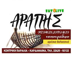 ΑΡΑΠΗΣ ΜΕΖΕ HOUSE - FAT OLIVE