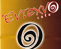 ΕΝΤΕΧΝΟ CAFE