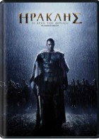 Hercules The Legend Begins - Ηρακλής: Η Αρχή του Θρύλου