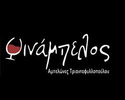 ΟΙΝΑΜΠΕΛΟΣ Α.Ε. (ΑΜΠΕΛΩΝΕΣ ΤΡΙΑΝΤΑΦΥΛΛΟΠΟΥΛΟΥ)