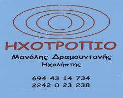 ΗΧΟΤΡΟΠΙΟ- ΔΡΑΜΟΥΝΤΑΝΗΣ ΜΑΝΩΛΗΣ