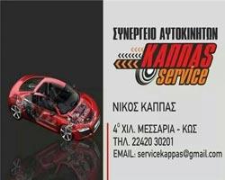 ΚΑΠΠΑΣ SERVICE