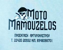 ΜΟΤΟ ΜΑΜΟΥΖΕΛΟΣ