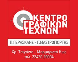 ΚΕΝΤΡΟ ΓΡΑΦΙΚΩΝ ΤΕΧΝΩΝ