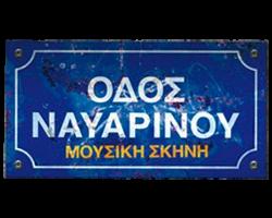ΟΔΟΣ ΝΑΥΑΡΙΝΟΥ