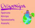 ΟΝΕΙΡΟΧΩΡΑ