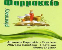 ΠΑΠΑΔΑΚΗ - ΠΑΣΤΡΙΚΟΥ ΑΘΑΝΑΣΙΑ