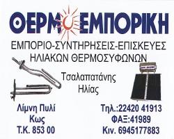 ΘΕΡΜΟΕΜΠΟΡΙΚΗ
