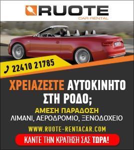Ruote Car Rentals 2