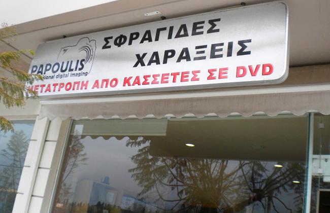 papoulis-alexandros-01.jpg