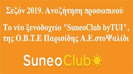 SuneoClub