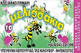 Μελισσάκια
