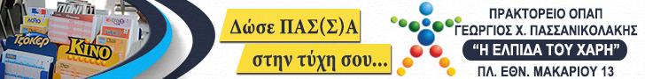 ΠΑΣΣΑΝΙΚΟΛΑΚΗΣ