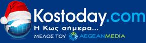 Kostoday.com | Η Κως σήμερα! Ειδήσεις και νέα.