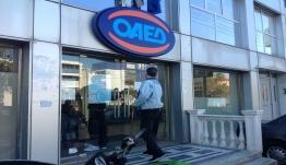 Ειδικό επίδομα ανεργίας ΟΑΕΔ, έως 720 ευρώ -Ποιοι το δικαιούνται