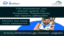 Γ. Χατζημάρκος: 770 νησιώτες έκαναν χρήση της Υπηρεσίας Τηλεϊατρικής