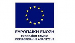 Έκθεση Αναφοράς για την Ανταγωνιστικότητα των ΜμΕ που δραστηριοποιούνται στον κλάδο των μεταφορών