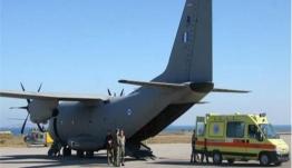 Με C 130 δύο ασθενείς από Κω και Σαντορίνη στην Ελευσίνα