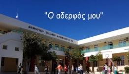 """Οι μαθητές και οι μαθήτριες του Στ' 2 του Δημοτικού Σχολείου Αντιμάχειας μας """"μιλούν"""" για την αδερφική αγάπη"""