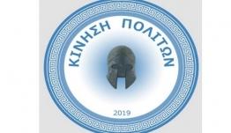 Κίνηση Πολιτών Κω: Συνάντηση συνεργασίας με Διοικητή Τροχαίας Β. Πλατώνη