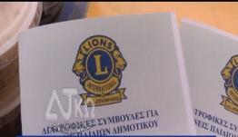 ΛΕΣΧΗ Lions: ΕΝΗΜΕΡΩΣΗ ΓΙΑ ΤΟ ΔΙΑΒΗΤΗ ΣΤΑ ΣΧΟΛΕΙΑ