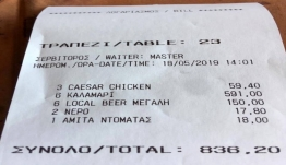 Μύκονος: Η απάντηση του εστιατορίου για τον λογαριασμό των 836 ευρώ