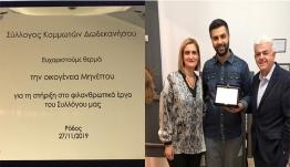 Ευχαριστήριο του Συλλόγου καταστηματαρχών Κομμωτών κουρέων Δωδεκανήσου .