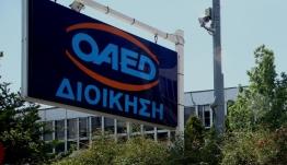 ΟΑΕΔ: Πρόσληψη 5.500 ανέργων στο δημόσιο με μισθό ως 1.140 ευρώ