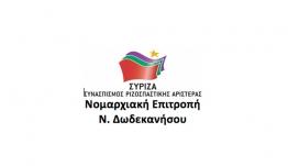 «Κοπή πίτας ΝΕ ΣΥΡΙΖΑ Ν. Δωδεκανήσου»