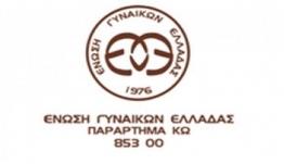 Επιστολή ΕΓΕ για τη μεταφορά της Γ.Γ.Ι.Φ. στο Υπουργείο Εργασίας