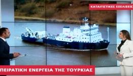 «Πειρατική» ενέργεια Τούρκων σε σκάφος με Έλληνα καπετάνιο στην Κυπριακή ΑΟΖ (vid)