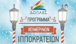 Δείτε το πρόγραμμα για τα Χειμερινά Ιπποκράτεια 2019-2020
