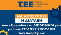 Το ΤΕΕ διαφωνεί με την εξίσωση των αποφοίτων των Κολεγίων με τους Διπλωματούχους Μηχανικούς