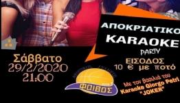 Αποκριάτικο καραόκε πάρτι απ' τον Φοίβο