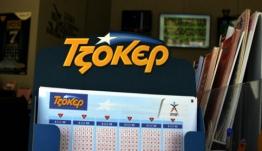 Τζόκερ: Σε Ηγουμενίτσα και Νάξο οι δύο υπερτυχεροί- Κέρδισαν από 5,7 εκατ. ευρώ