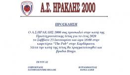 ΠΡΟΣΚΛΗΣΗ ΓΙΑ ΚΟΠΗ ΠΙΤΑΣ ΑΣ ΗΡΑΚΛΗΣ 2000
