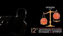 Οι Δικηγόροι μας έτοιμοι για Κύπρο!
