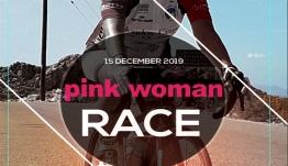 ΓΥΝΑΙΚΕΙΟΣ ΑΓΩΝΑΣ ΠΟΔΗΛΑΣΙΑΣ (WOMEN RACE)