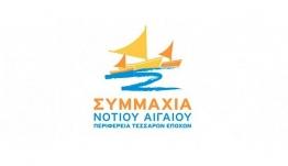Η Συμμαχία Νοτίου Αιγαίου για Χατζημάρκο: «Ιπτάμενος και τζέντλεμαν με ιδιωτικά ελικόπτερα;»