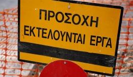 Μερική διακοπή της κυκλοφορίας την Παρασκευή στον κεντρικό δρόμο της Κεφάλου