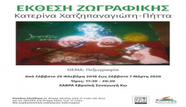 ΔΟΠΑΒΣ: Στο πλαίσιο των Χειμερινών Ιπποκρατείων, παρουσιάζει την έκθεση ζωγραφικής της Κατερίνας Χατζηπαναγιώτη-Πίττα, με θέμα: «Πεζωγραφία».