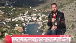 Η Κάλυμνος στην εκπομπή της Ελένης Μενεγάκη (video)