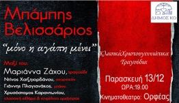 ΔΟΠΑΒΣ-διοργανώνει μία ξεχωριστή μουσική παράσταση με τίτλο «Κλασικά χριστουγεννιάτικα τραγούδια»