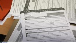 Κτηματολόγιο: Έρχεται… mail από την εφορία για 1,3 εκατ. ιδιοκτήτες ακινήτων