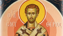 Σήμερα γιορτάζει ο προστάτης των εγκύων Άγιος Ελευθέριος και η Αγία Ανθία