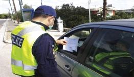 441 πρόστιμα για άσκοπες μετακινήσεις στα Δωδεκάνησα